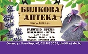 Билкова аптека София-Красно село