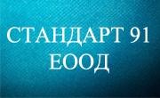 Стандарт 91 ЕООД - Infocall.bg