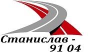 СТАНИСЛАВ - 91 04