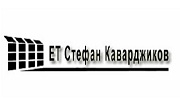 Стефан Каварджиков ЕТ