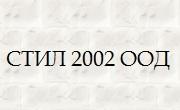 Стил 2002 ООД - Infocall.bg