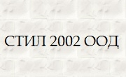 Стил 2002 ООД