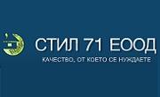 Стил 71 ЕООД - Infocall.bg