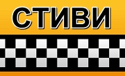 Стиви - Infocall.bg