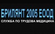 СТМ Брилянт 2005