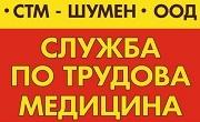 СТМ Шумен ООД