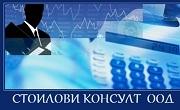 Стоилови Консулт  ООД
