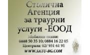 Столична Агенция за траурни услуги ЕООД
