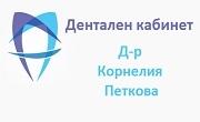 Доктор Корнелия Петкова - Infocall.bg