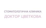 Стоматологична клиника Доктор Цветкова - Infocall.bg