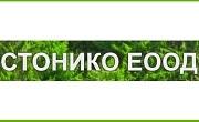 Стонико ЕООД