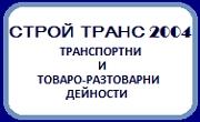Строй Транс 2004 ООД