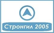Стронгил 2005 ЕООД