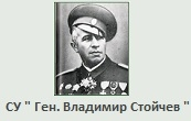 ССУ Генерал Владимир Стойчев