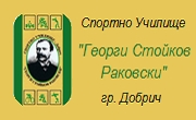СУ Георги Стойков Раковски Добрич