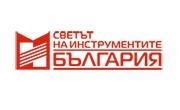 Светът на инструментите България ООД - Infocall.bg