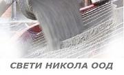Свети Никола ООД - Infocall.bg