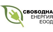 Свободна енергия ЕООД