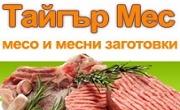 Месни продукти Пазарджик
