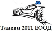 Учебен център Таневи 2011 ЕООД - Infocall.bg