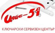 ЦАЙС 51 ЕООД - Infocall.bg