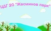 ЦДГ 20 Жасминов парк София