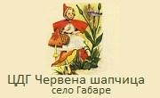 ЦДГ Червена шапчица село Габаре