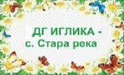 ДГ Иглика Стара река - Infocall.bg