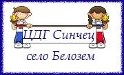 ЦДГ Синчец Белозем - Infocall.bg