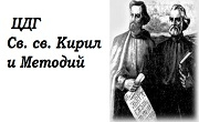 ЦДГ Св.Св.Кирил и Методий