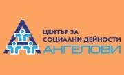Център за социални дейности Ангелови - Infocall.bg
