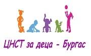 ЦНСТ за деца Бургас