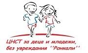 ЦНСТ за деца и младежи, без увреждания Ронкали
