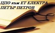 ЦПО към Електра - Петър Петров ЕТ