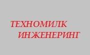 ТЕХНОМИЛК ИНЖЕНЕРИНГ ЕООД - Infocall.bg