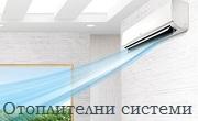 Термопроектстрой ЕООД - Infocall.bg