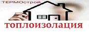 ТЕРМОСТРОЙ - Infocall.bg