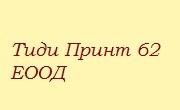 Тиди Принт 62 ЕООД