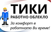 Тики Теменуга Христова ЕТ - Infocall.bg