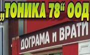 Тоника 78 - Infocall.bg
