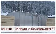 Тоники-Марияна Беловодска ЕТ - Infocall.bg