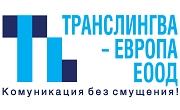 Транслингва Европа ЕООД - Infocall.bg