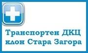Транспортен ДКЦ Стара Загора