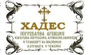 Траурна агенция Хадес Шумен - Infocall.bg