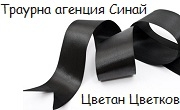 Траурна агенция София-Илинден