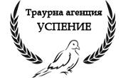 Траурна агенция Успение