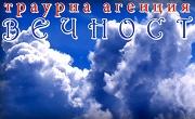 Траурна Агенция Вечност - Infocall.bg
