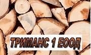 Триманс 1 ЕООД - Infocall.bg