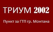 Триум 2002 ООД