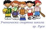Спортна школа Русе